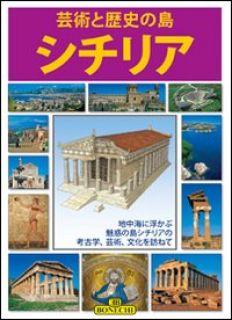 Sicilia. Ediz. giapponese -