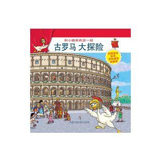 Scopriamo Roma Antica insieme a Oca Giulia. Ediz. cinese. Con adesivi - Angiolino Corinna
