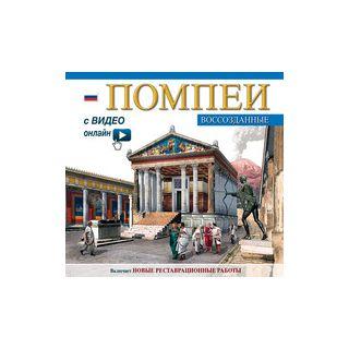Pompei ricostruita. Ediz. russa. Con video scaricabile online -