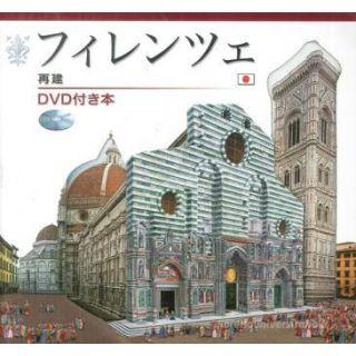 Firenze ricostruita. Ediz. giapponese. Con DVD -
