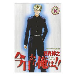 Due come noi!!. Vol. 32 - Nishimori Hiroyuki